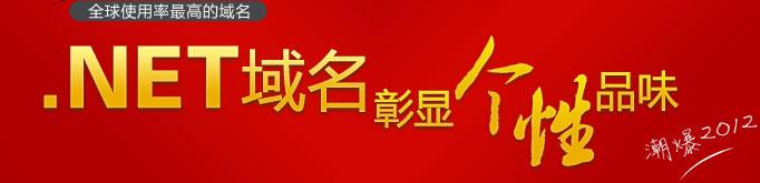net域名彰显个性品味,潮爆2012,抢购价:52